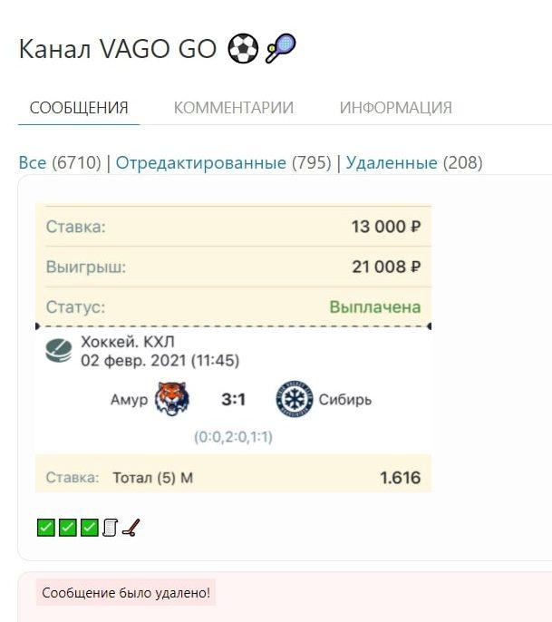 Каппер Vago Go - ставки на спорт