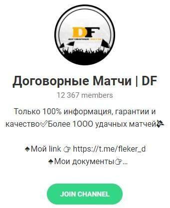 Договорные матчи DF - Телеграмм канал
