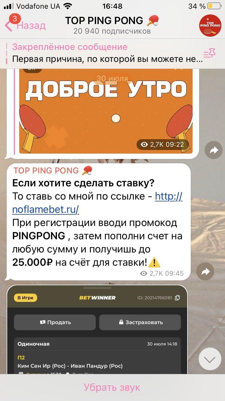 Телеграмм канал TOP PING PONG - реклама букмекерской конторы