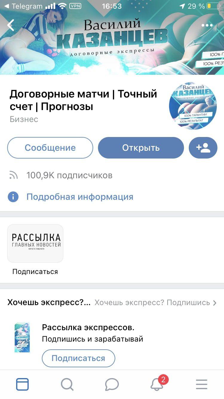 Василий Казанцев - сообщество во Вконтакте