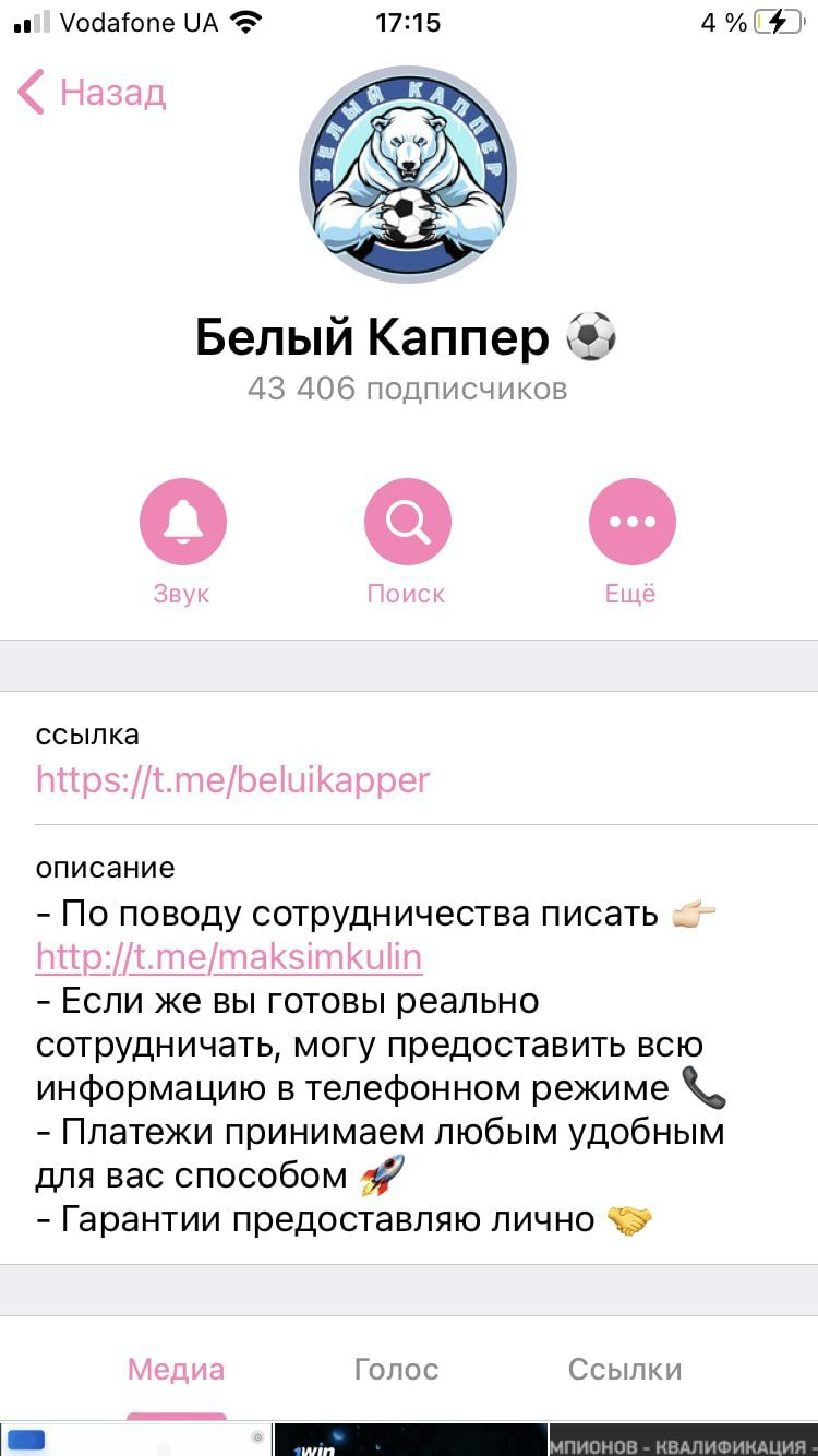 Белый каппер - Телеграмм канал