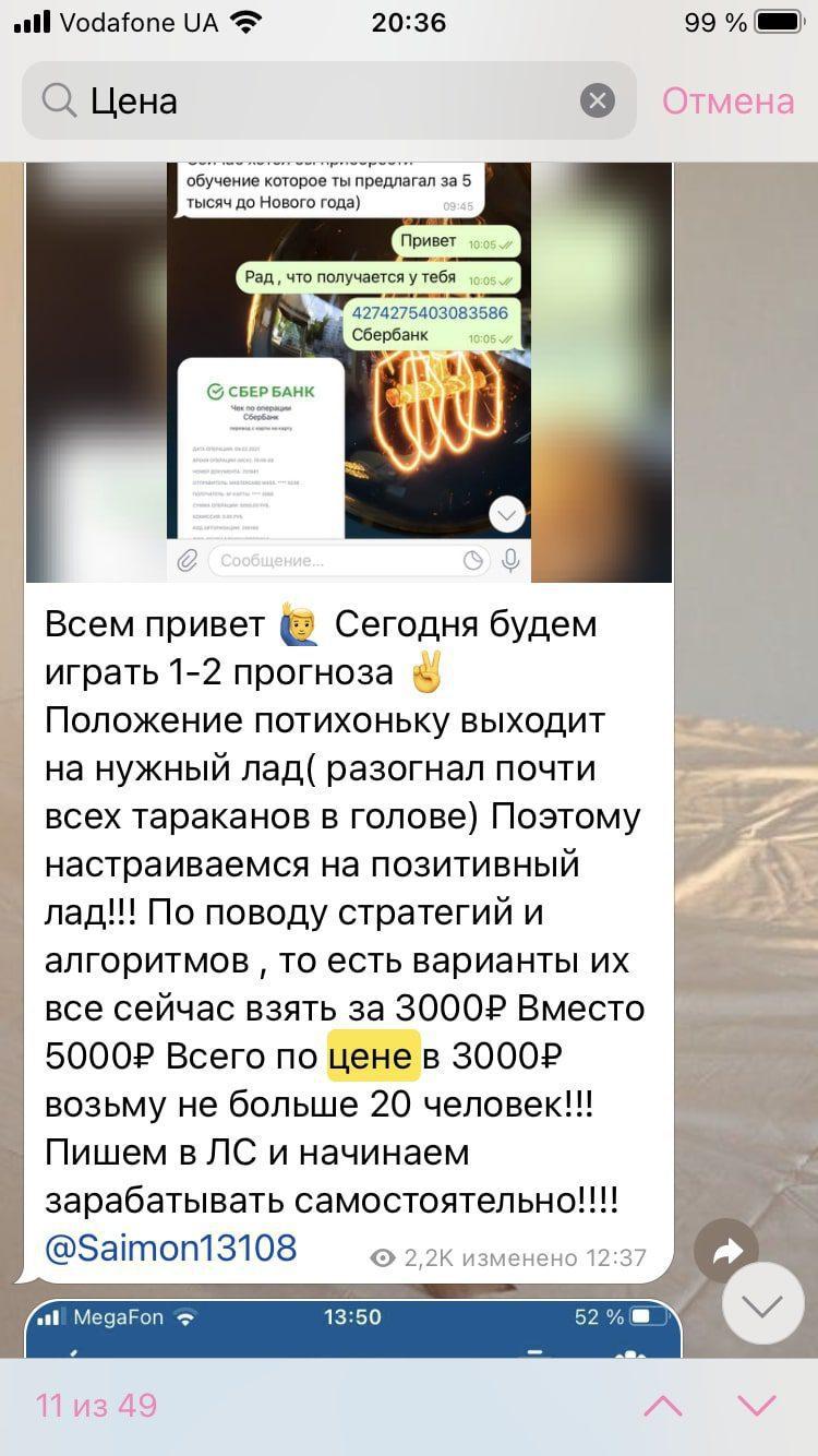 Цена услуг каппера Деловые Линии