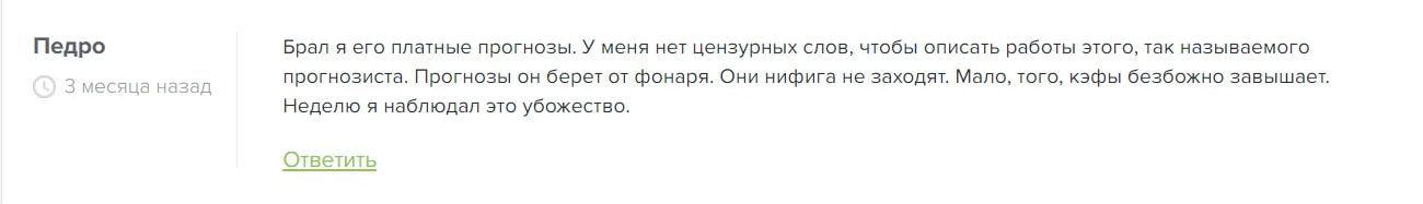 Отзывы о каппере Айс Лидер Телеграмм