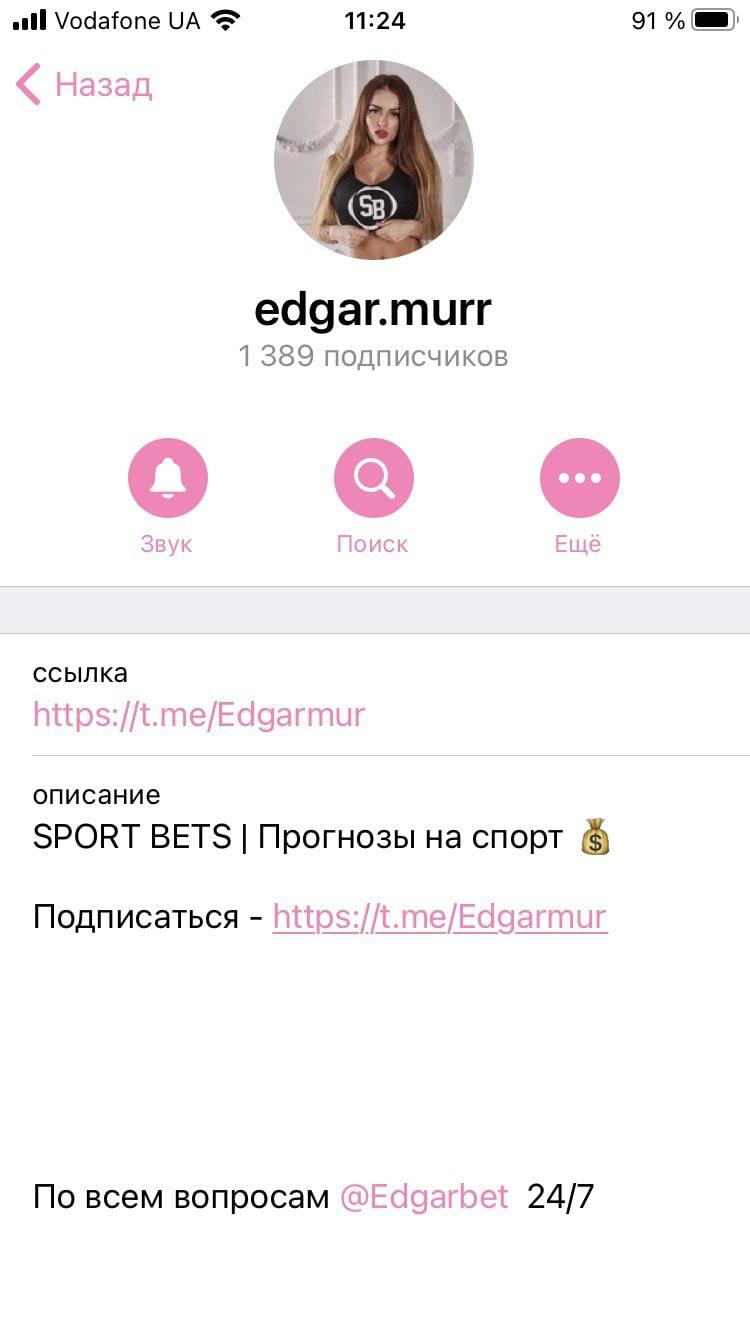 Эдгар Мурадян - Телеграмм канал