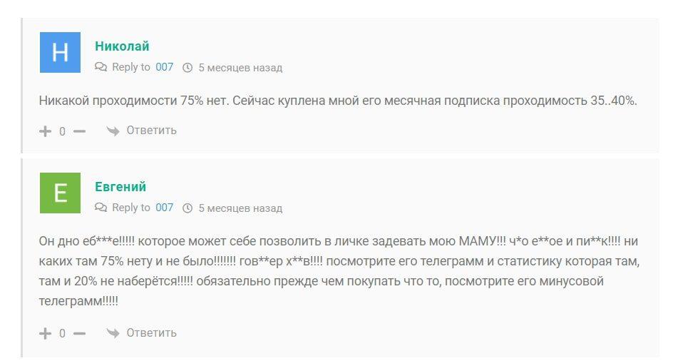 Отзывы о канале American Bets Телеграмм от каппера Никита Перевалов