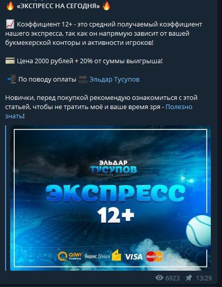 Телеграмм Eldar Tusupov