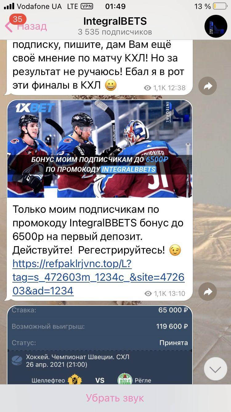 Реклама БК в Телеграм Integral Bets