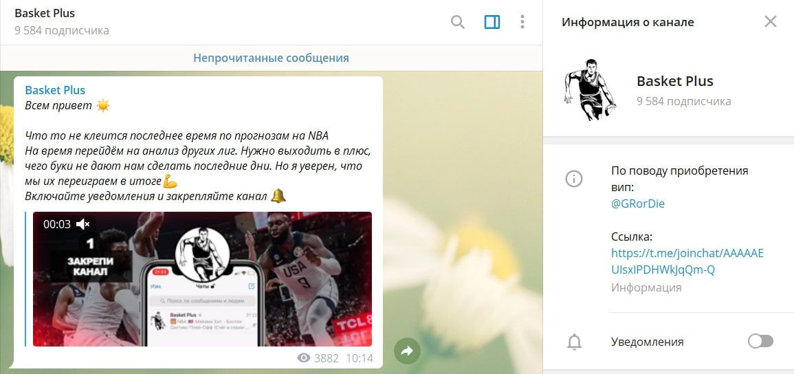 Basket plus - Телеграмм канал