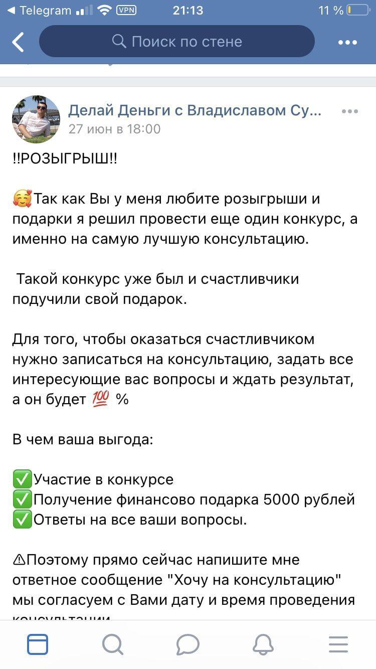 Розыгрыши в группе Владислава Субботенко в Вк