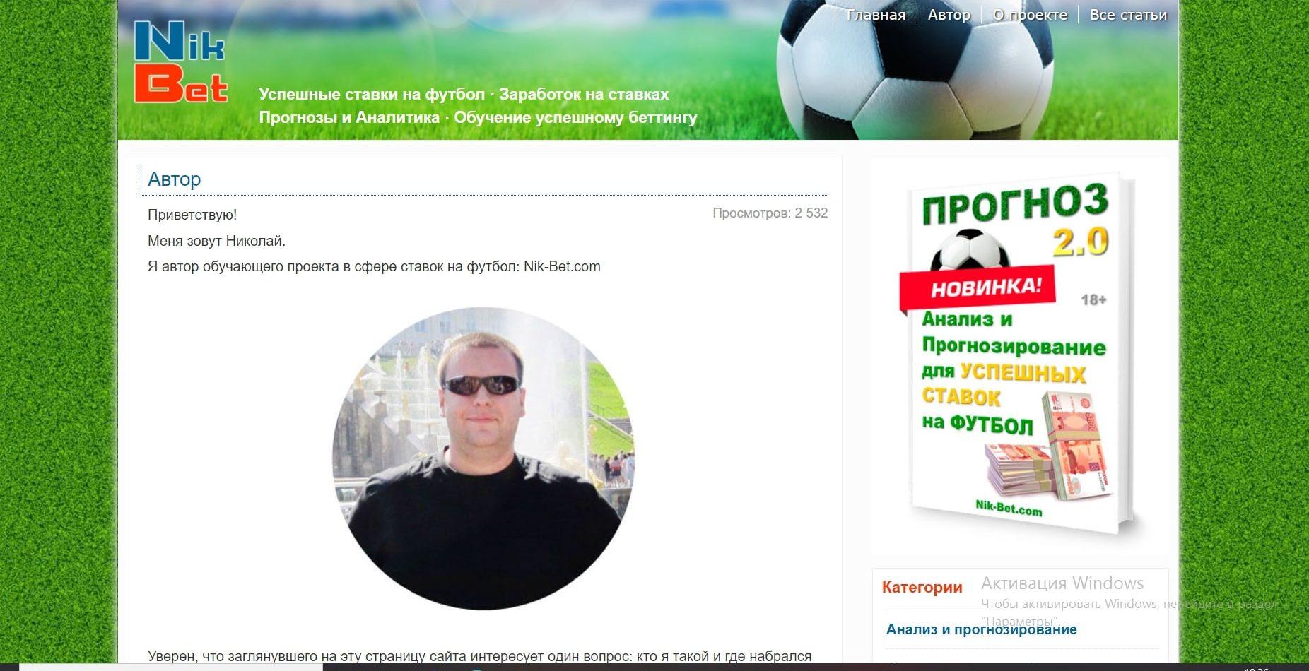 Автор проекта Ник-бет.ком