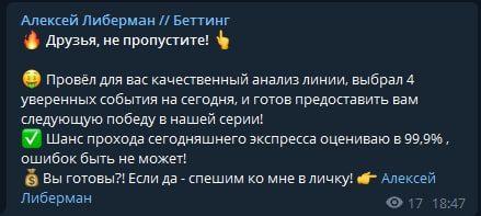Наполнение Телеграм прогнозиста Алексей Либерман