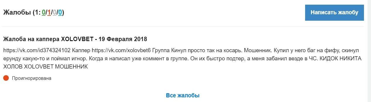 Жалобы на каппера Xolovbet
