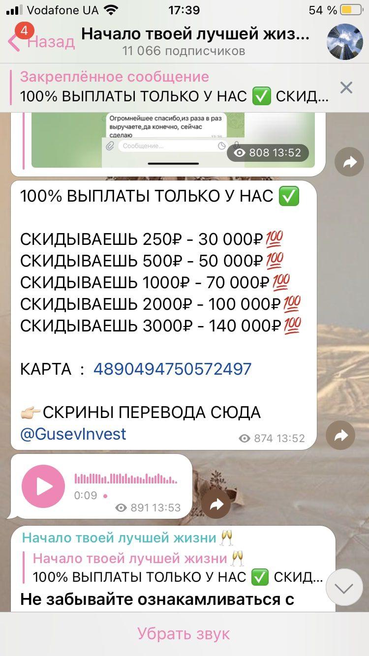 Цена услуг от Михаила Гусева Телеграм Начало твоей лучшей жизни