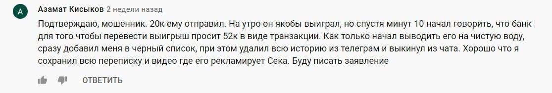 Ринат Архипов – отзывы