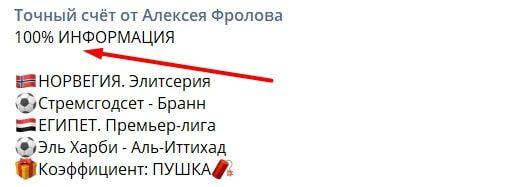 Ставки на спорт в Телеграмм Алексея Фролова