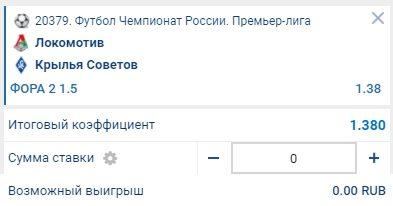 Ставка на матч Локомотив - Крылья Советов
