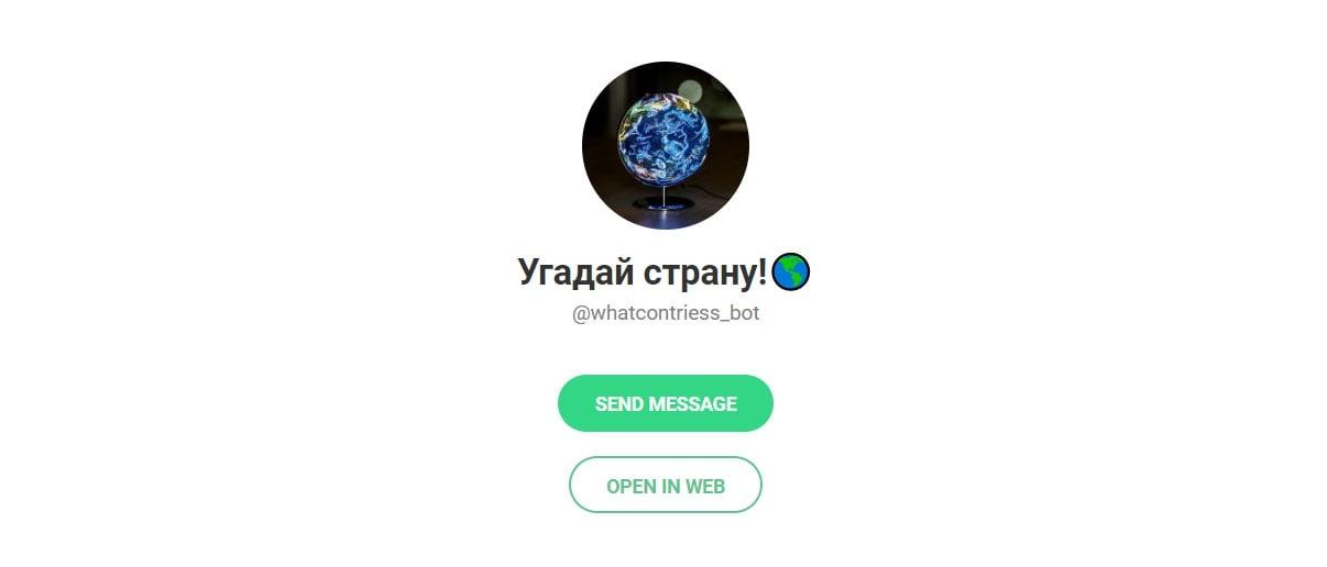 Бот Угадай страну в Телеграмме