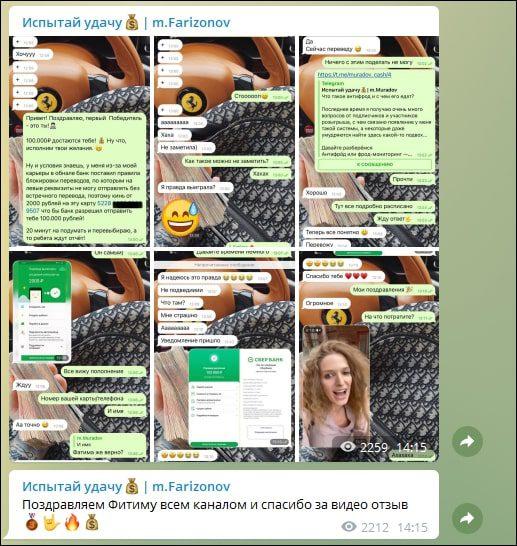 Канал в Телеграмм Испытай удачу   m Farizonov — отзывы