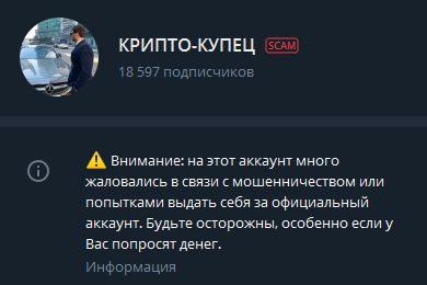 Крипто купец Денис Купецкий - жалобы на канал
