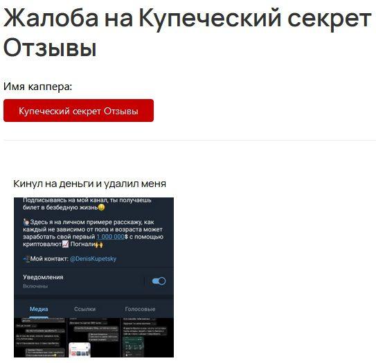 Купеческий секрет в Телеграмм - жалоба