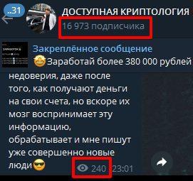 Телеграмм Доступная криптология Олега Мещерского