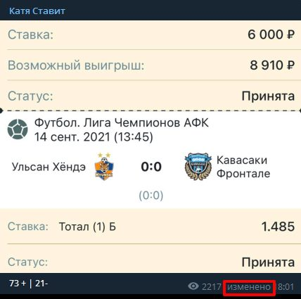 Телеграмм Катя Ставит - редактирование публикаций