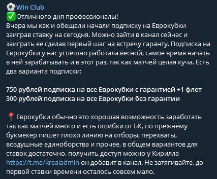 Подписка на Еврокубки Win Club