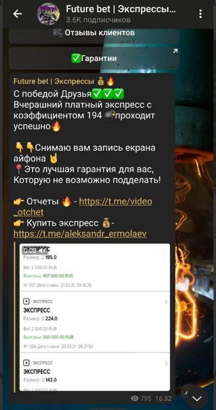 Статистика проходимости ставок по инсайдам Александра Ермолаева