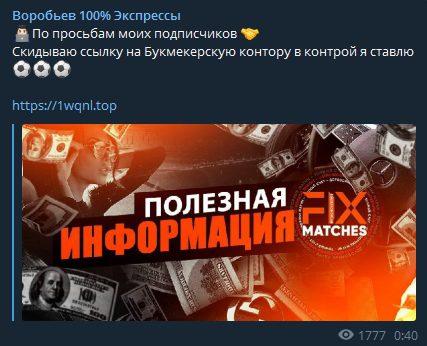 Ссылка на БК от каппера Воробьев 100% Экспрессы