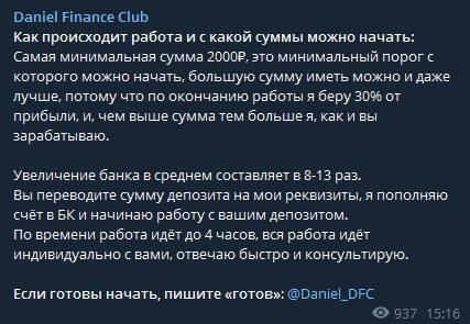 Daniel Finance Club Telegram - стоимость услуг