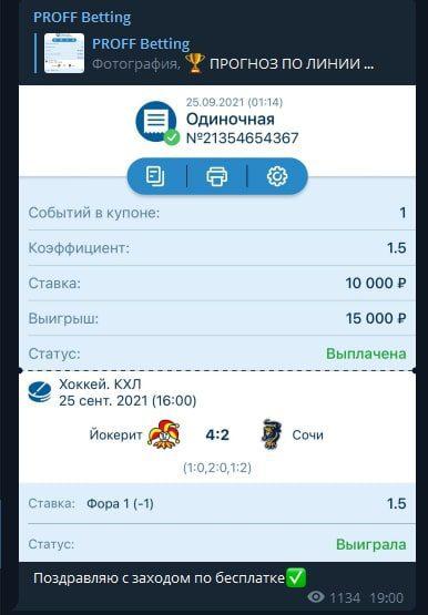 Прогнозы в Телеграмм PROFF Betting