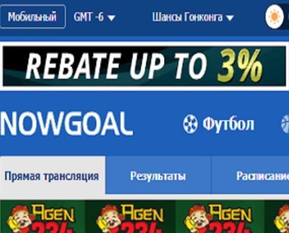 Nowgoal сайт