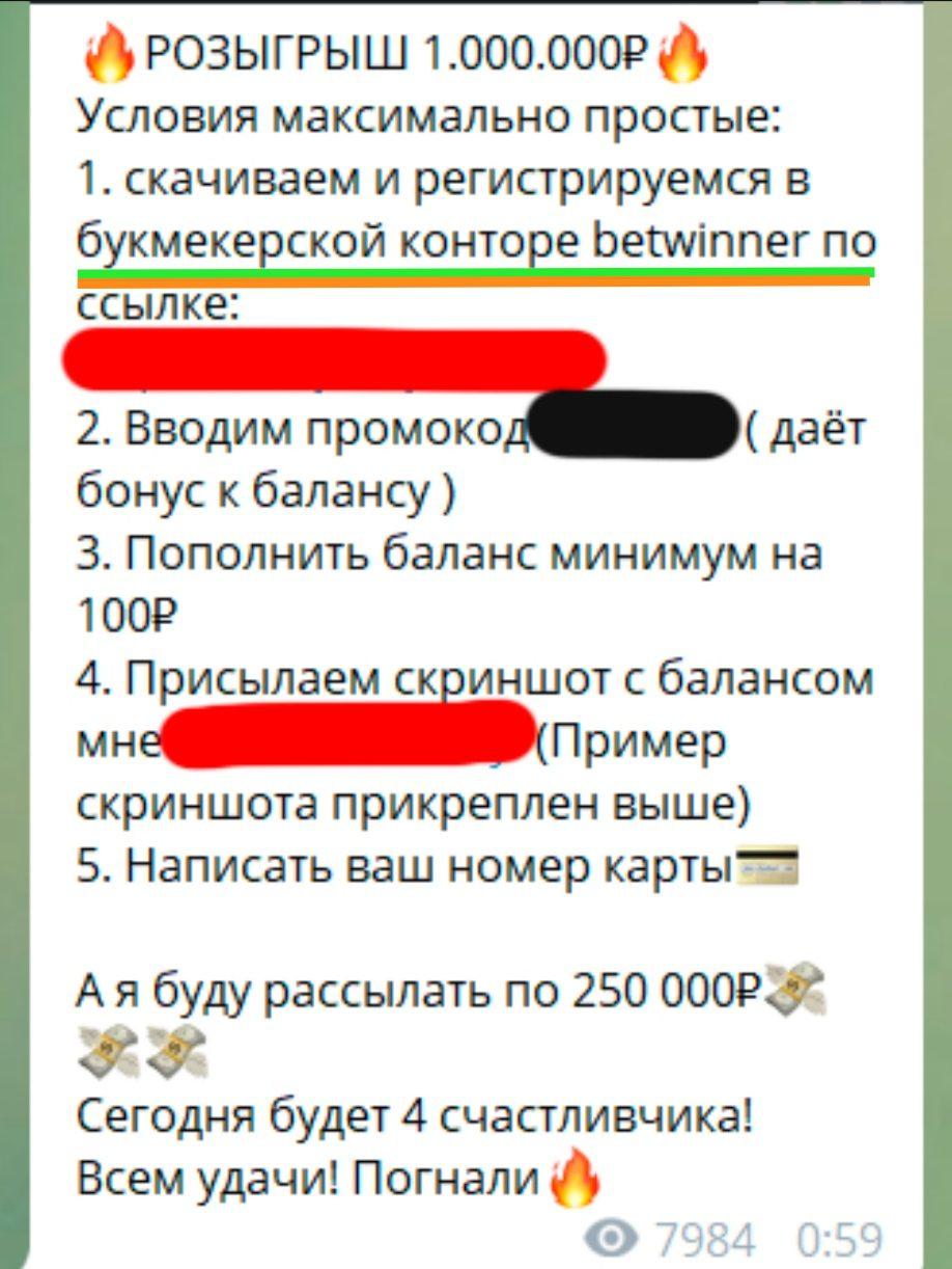 Телеграм канал Михаил Моренди - реклама БК