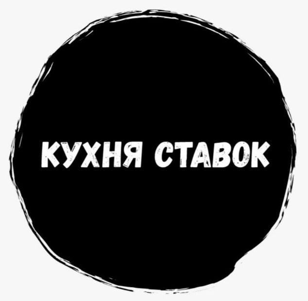 Телеграмм Кухня Ставок