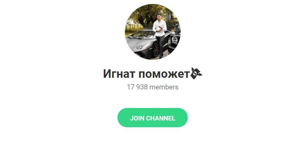 Игнат поможет – канал в Телеграмм