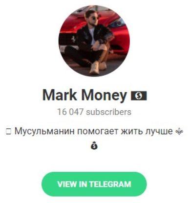 Телеграмм Mark Money
