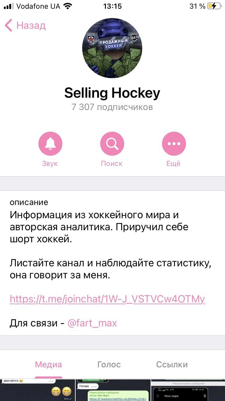 Selling hockey - каппер в Телеграмм