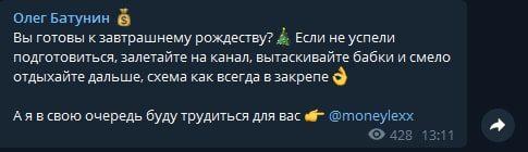Каппер Олег Батунин Телеграм канал