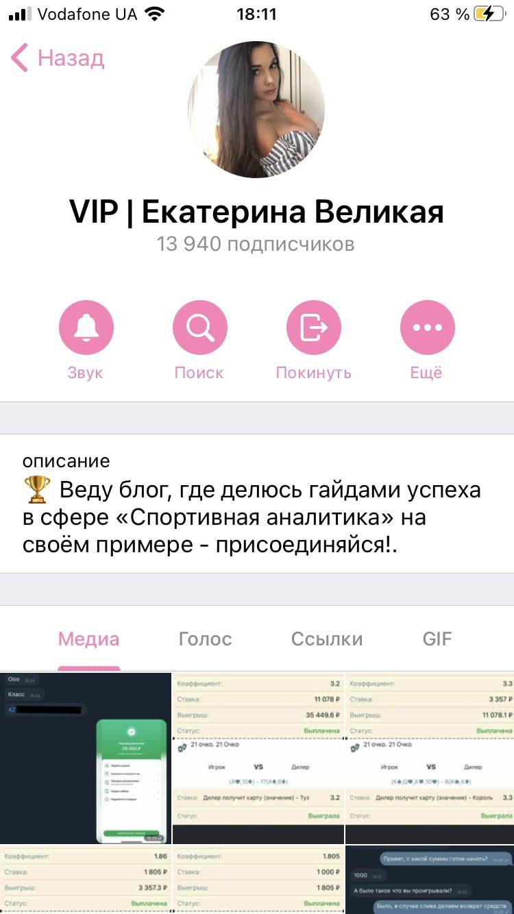 Каппер Злата Теплова (VIP Екатерина Великая) - Телеграмм канал
