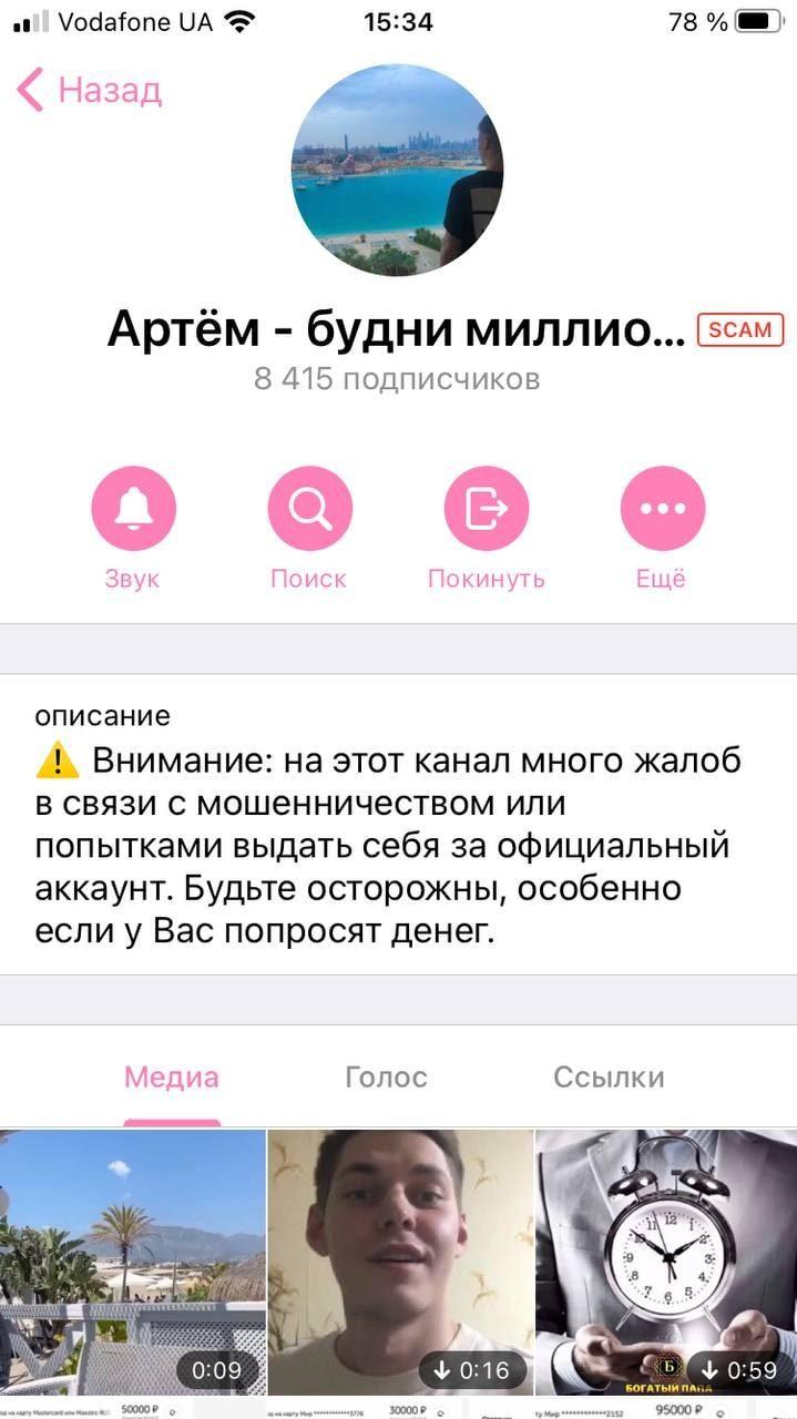 Артем Будни Миллионера - Телеграмм канал