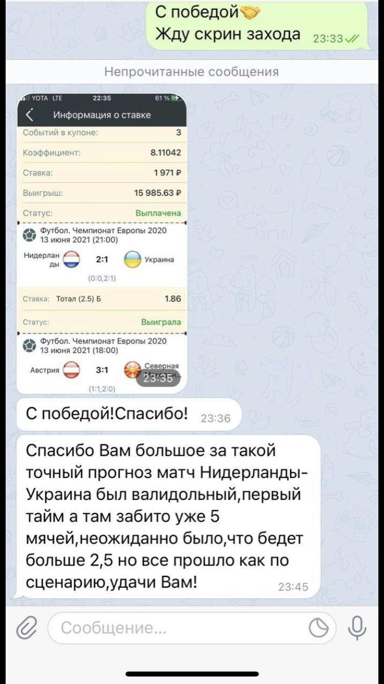 Футбольный референт - каппер в Телеграм