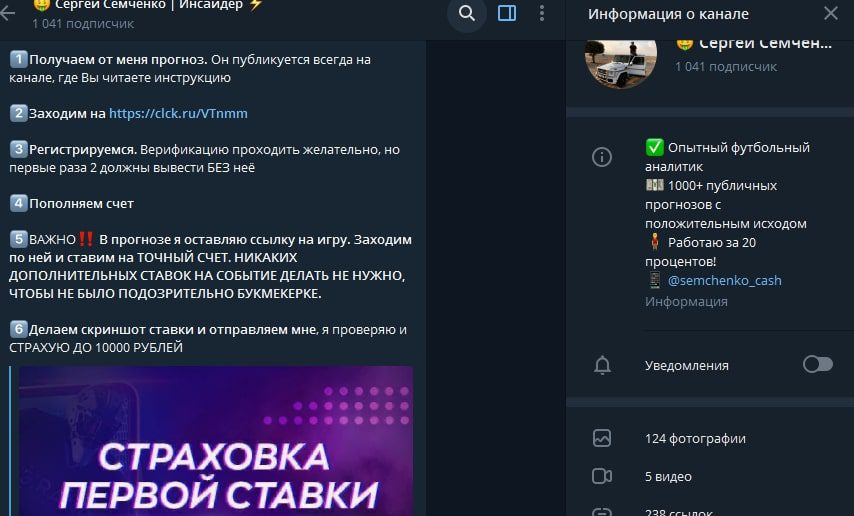 Страховка первой ставки на канале Сергея Семченко