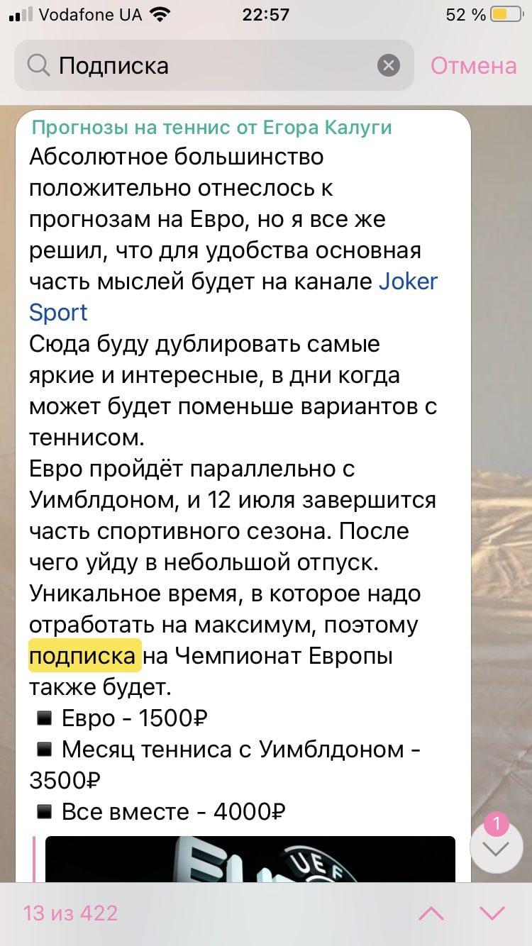 Цена услуг от каппера Егор Калуга в Телеграм