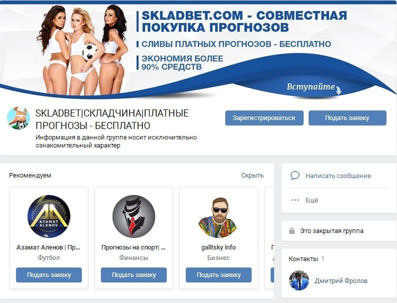 Проект Skladbet Вконтакте