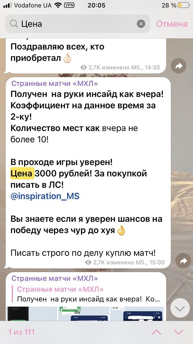 Цена услуг от каппера Странные матчи МХЛ