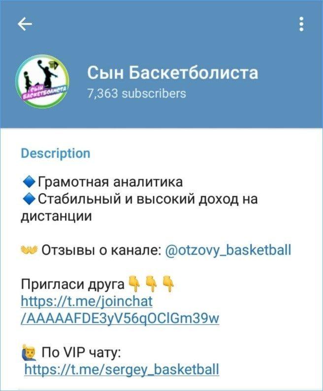 Сын Баскетболиста Телеграмм