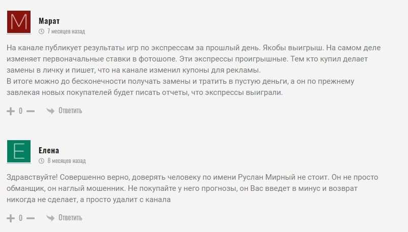 Отзывы о каппере Руслан Мирный Диванный аналитик Телеграмм канал