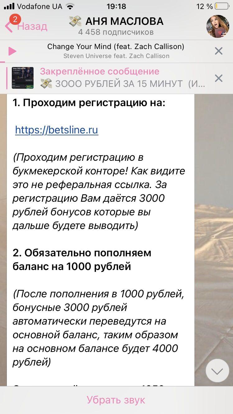 Букмекерская контора в Телеграм Ани Масловой