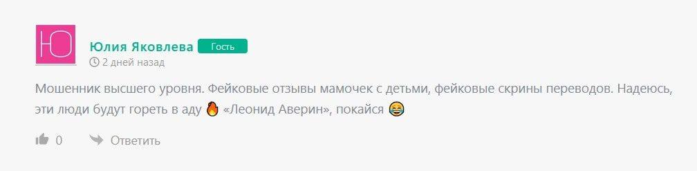 Отзыв о каппере Леонид Аверин в Телеграм
