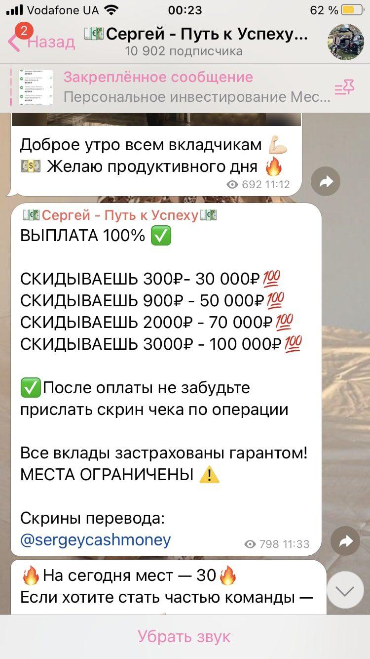 Цена услуг от Телеграмм канала Сергей Добрый